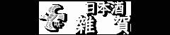 日本酒:雑賀