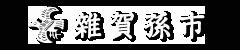 日本酒:雑賀孫市