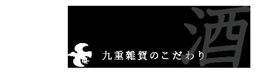 九重雜賀のこだわり:酒