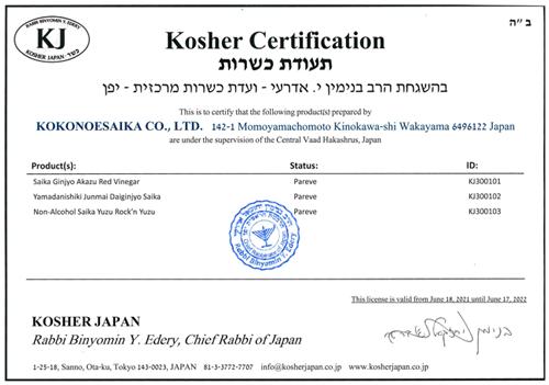 コーシャ認証 認定証