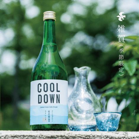日本酒:雑賀(季節限定)